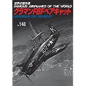 世界の傑作機 No.148 グラマンF8Fベアキャット (世界の傑作機 NO. 148)