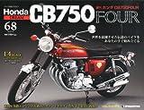 週刊 ホンダ CB750 FOUR 2012年 1/3号 [分冊百科]