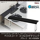 日用品 キッチン収納 関連商品 ベラスコート コンロスキマラック ブラック BC-KSGBK