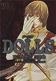 DOLLS 11巻 限定版 (ZERO-SUM COMICS)