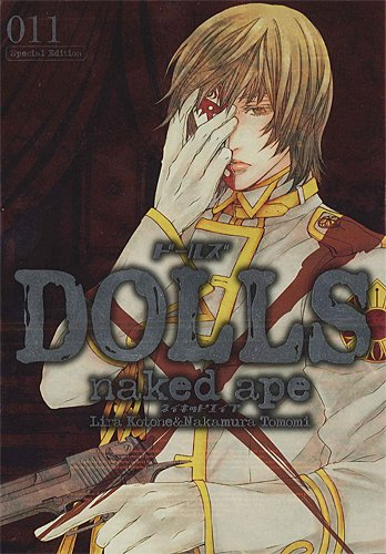 DOLLS 11巻 限定版 (ZERO-SUM COMICS)の詳細を見る