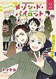 メゾン・ド・パイロット(2) (角川コミックス・エース)