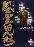 風雲児たち (20) (SPコミックス)