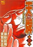 天牌外伝 第10巻―麻雀覇道伝説 (ニチブンコミックス)