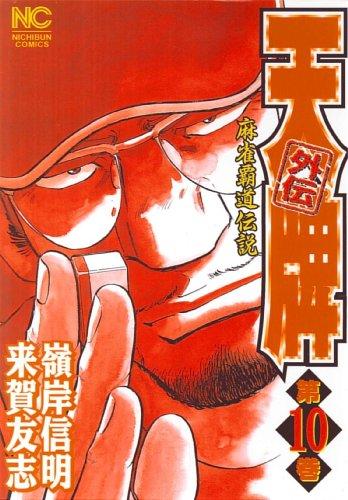天牌外伝 第10巻—麻雀覇道伝説 (ニチブンコミックス)