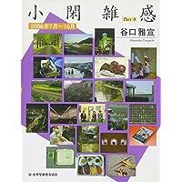 小閑雑感 pt.8(2006年7月ー10