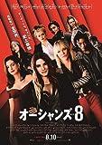 【映画パンフレット】  オーシャンズ8
