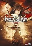 PROMISE<無極> [DVD] 画像