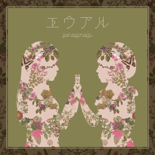 「ユキトキ」(やなぎなぎ)は俺ガイルのアニメOP曲!歌詞に込められた意味とは...?PVも公開!の画像