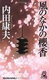 風のなかの櫻香 (トクマ・ノベルズ) 画像