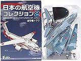 【2B】 エフトイズ 1/300 日本の航空機コレクション Vol.2 XC-2 技術研究本部 試作2号機 航空自衛隊 海上自衛隊 単品