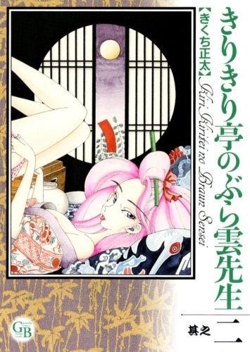 きりきり亭のぶら雲先生 其之2 (幻冬舎コミックス漫画文庫 き 2-2)の詳細を見る