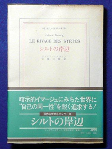 シルトの岸辺 (1974年) (現代の世界文学)の詳細を見る