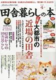 いなか暮らしの本 2014年 04月号 [雑誌] 画像