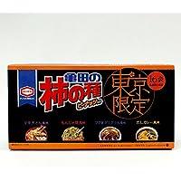 亀田の 柿の種 ピーナツ入り 東京限定 4種 16袋