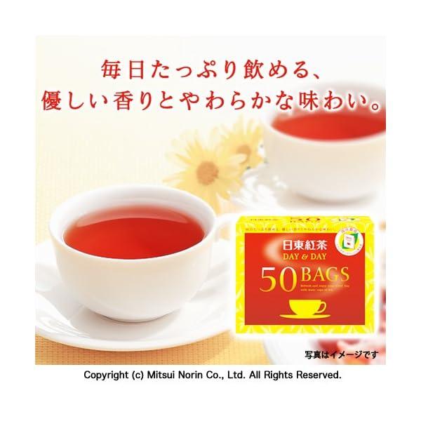 日東紅茶 DAY&DAY ティーバッグの紹介画像2
