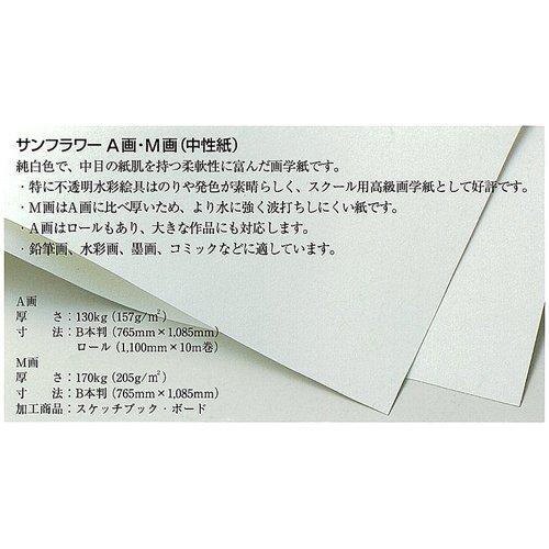 サンフラワーM画用紙 16切(197×272mm) 200枚セット