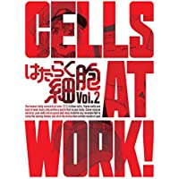 はたらく細胞 2