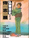 侍志願 / 弘兼 憲史 のシリーズ情報を見る