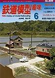 鉄道模型趣味 2010年 06月号 [雑誌]