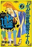 霊能力者小田霧響子の嘘 2 (ヤングジャンプコミックス)
