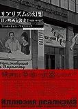 リアリズムの幻想──日ソ映画交流史[1925-1955]