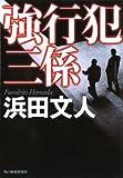 強行犯三係 (ハルキ文庫 は 3-10)
