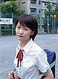 工藤遥 写真集 『 あした天気になーれ!  』