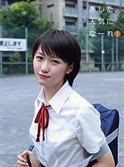 工藤遥 写真集 『 あした天気になーれ!』