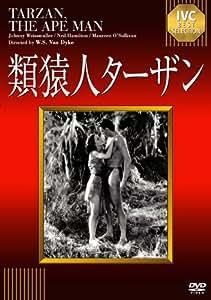 類猿人ターザン《IVC BEST SELECTION》 [DVD]