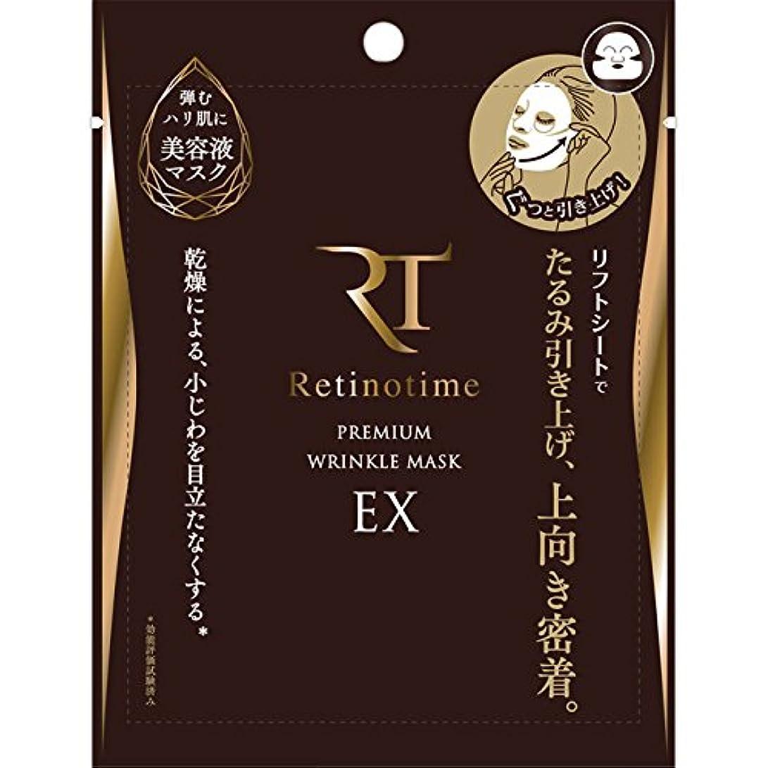 退却パイプ観察するレチノタイム プレミアムリンクルマスク EX 1枚【26ml】