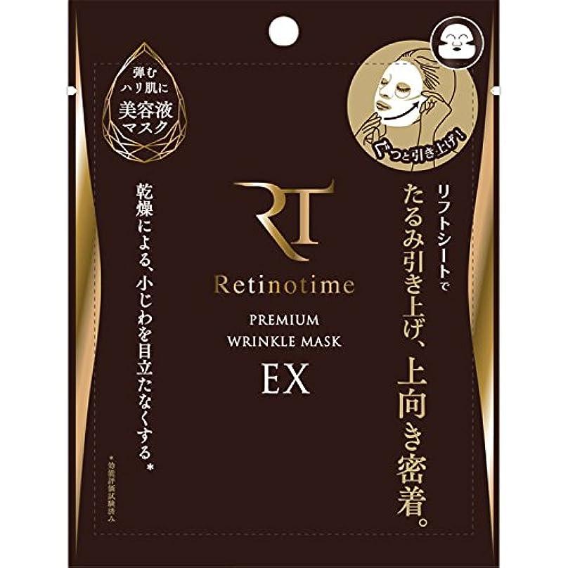 ビスケット注ぎます無駄にレチノタイム プレミアムリンクルマスク EX 1枚【26ml】