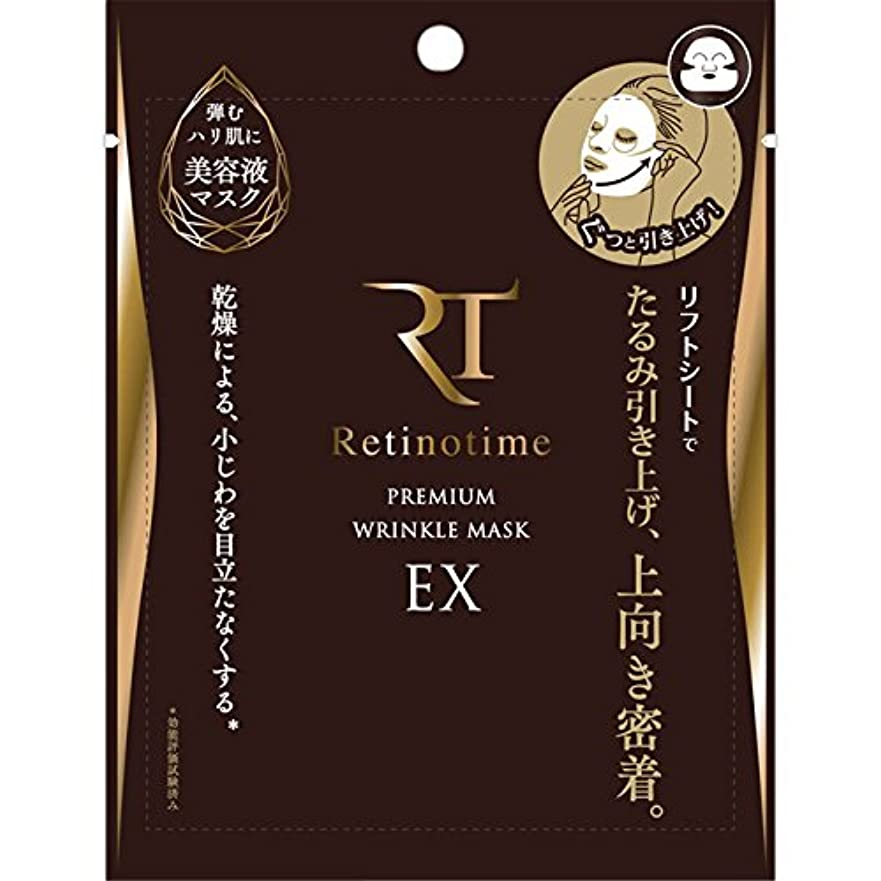 苛性心から哺乳類レチノタイム プレミアムリンクルマスク EX 1枚【26ml】