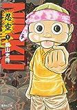 NINKU (1) (集英社文庫―コミック版 (き17-1))