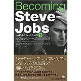 Becoming Steve Jobs(ビカミング・スティーブ・ジョブズ)(下) ビジョナリーへの成長物語 (日経ビジネス人文庫)