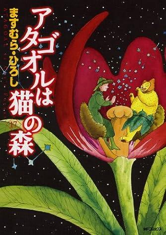 アタゴオルは猫の森 17 (MFコミックス)