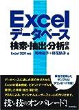 Excel データベース 検索・抽出・分析辞典
