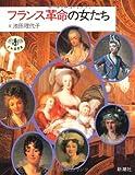 フランス革命の女たち (とんぼの本)