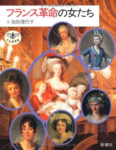フランス革命の女たち (とんぼの本)の詳細を見る