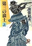 第三の浪士〈上〉 (徳間文庫)