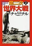 第二次世界大戦〈2〉 (河出文庫)