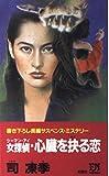 女探偵(ウーマン・アイ)・心臓を抉る恋 (双葉ノベルズ)