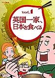 英国一家、日本を食べる Vol.1[DVD]