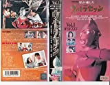 私が愛したウルトラセブンVol.1 [VHS]