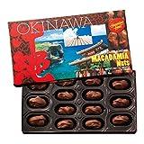 沖縄土産 ハワイアンホスト 沖縄マカデミアナッツチョコレート 1箱 (日本 沖縄 お土産)