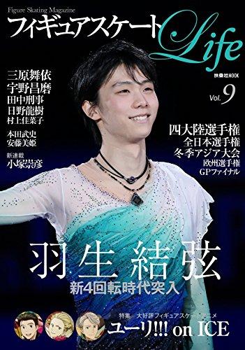 フィギュアスケートLife Vol.9 (扶桑社ムック)
