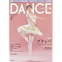 DANCE MAGAZINE (ダンスマガジン) 2018年 07月号