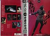 夜会1990 中島みゆき [VHS]