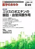 医学のあゆみ Vol.226 No.12 2008年9月 「エリスロポエチンの臓器・血管保護作用」