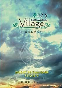 #23:VILLAGE XI 青嵐に惑う村 Stage 9